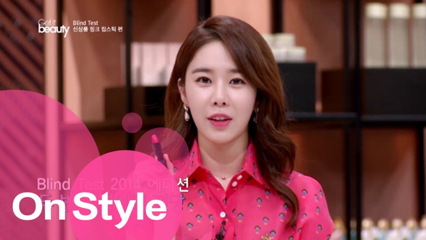 여자들의 영원한 스테디셀러, 핑크 립스틱 1위 제품은? : 블라인드 테스트 : Ep.3