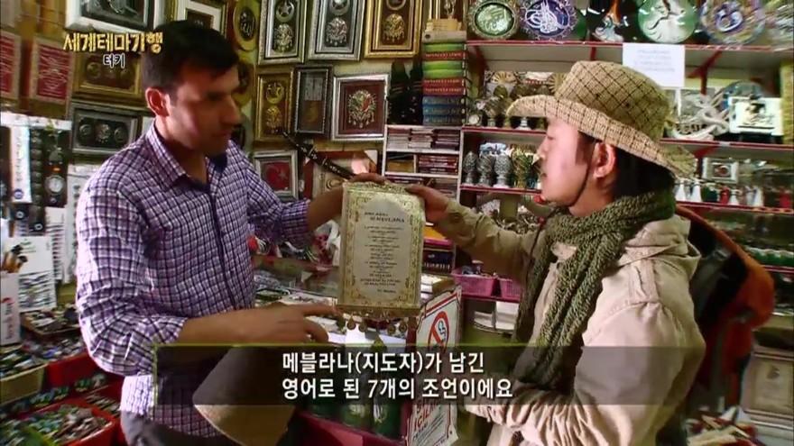 태양이 떠오르는 땅, 터키 2부 신들의 산맥 3/3