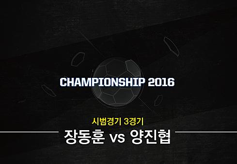 2015 우승자들의 매치! 장동훈 vs 양진협