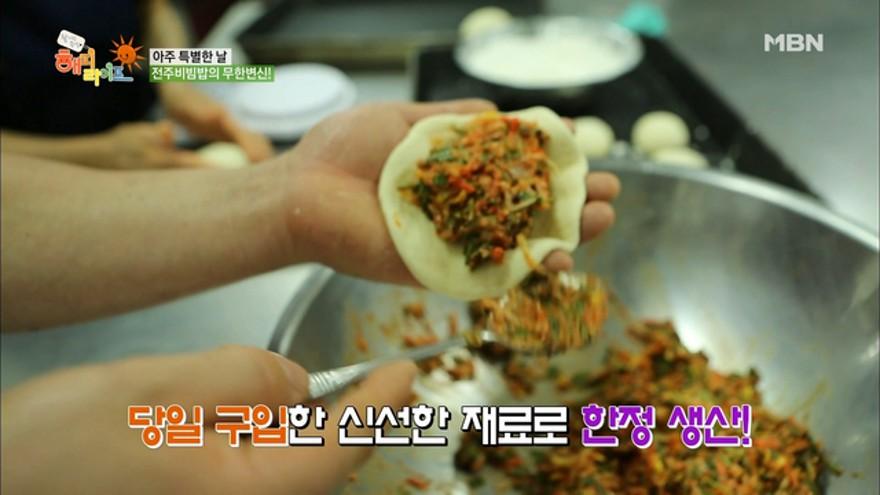 전주 비빔밥의 무한 변신!! 전주빵!