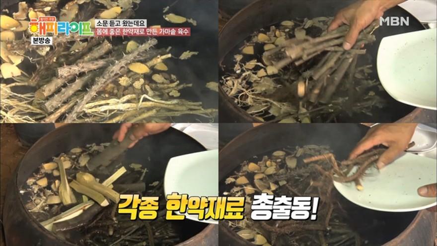 몸에 좋은 한약재로 만드는 가마솥 육수! 기운 불끈, 산야초 샤부샤부!